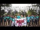 ТАНЕЦ ЭКОНОМИСТОВ ГРУППЫ 1 НА СПАРТАНЕЦ 2018