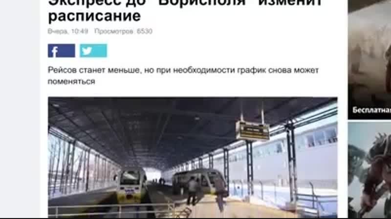 Позор Порошенко с рельсовым автобусом в аэропорт Борисполь