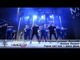 15-й Отчетный концерт Dance4U | Ксения Лапина | Гёрли Хип-хоп + Джаз Фанк