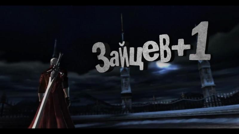 Зайцев 1 (amvnews.ru)
