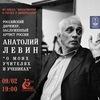 Анатолий Левин / «О моих учителях и учениках»