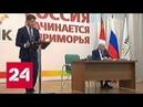 Опубликовано 12 нояб. 2018 г. На развитие медицины в Приморье за два года потратят больше 2 миллиардов рублей - Россия 24