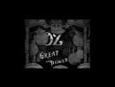 Начальные титры из фильма Оз Великий и Ужасный/Oz the Great and Powerful Opening titles