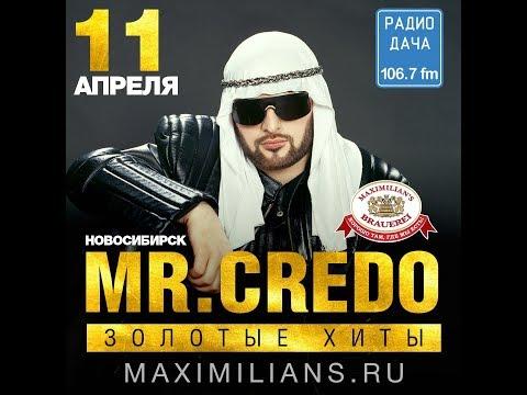 Mr.Credo - За высоким забором. Новосибирск. Максимилианс. 11.04.18