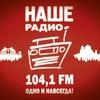 НАШЕ Радио Великий Новгород 104.1 fm