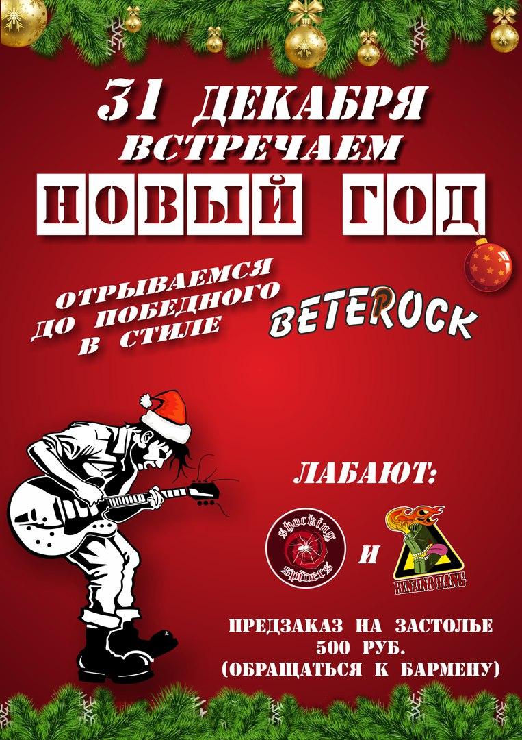 31.12 Новый Год в баре Ветерок!!!
