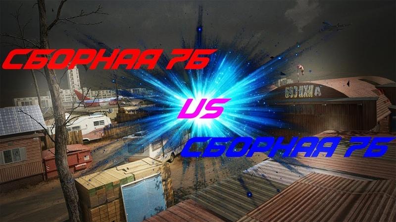 Играю против своего клана. Сборная 7Б VS Сборная 7Б. Warface