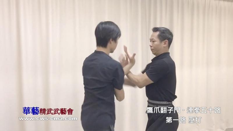 鷹爪翻子門 - 連拳五十路 (第一至第五路) Eagle Claw - Lian Quan Wu Shi Lu (Section 1 to Section 5)