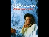 Татьяна Снежина - Позови меня с собой (видеоряд с программы