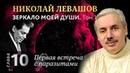 Глава 10 Первая встреча с паразитами Книга Зеркало моей души Том 1 Автобиография Николая Левашова