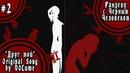 VOLume 2 Друг мой Рандеву с Черным Человеком