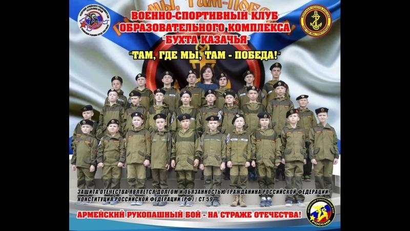 бухта Казачья день юношества