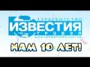 ТА Известия Трэвэл 10 лет