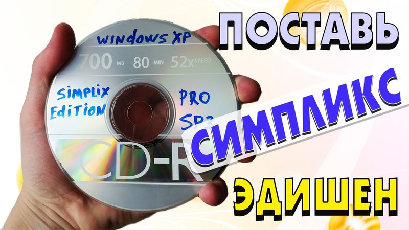 Установка сборки Windows XP Simplix Edition