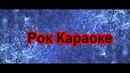 Король и шут Ром Караоке