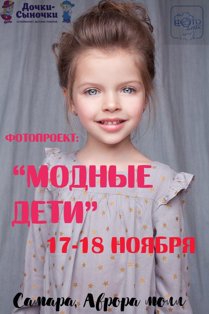 Афиша Самара МОДНЫЕ ДЕТИ САМАРА