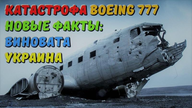 Boeing 777 MH17 - новые факты о сбитом малазийском Боинге.