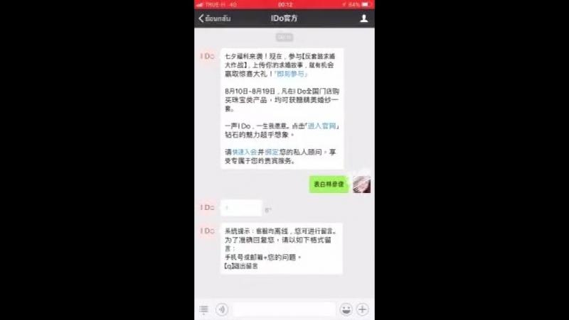 180810 Обновление WeChat IDo官方