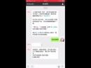 180810 Обновление WeChat IDo官方.