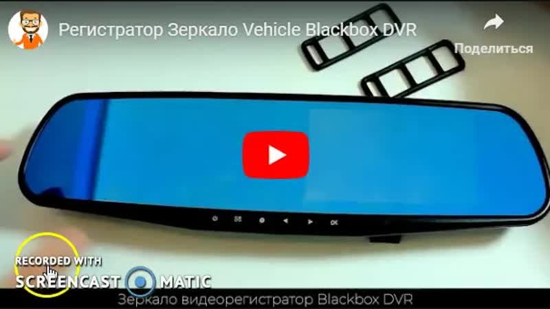 Видеорегистратор Blackbox DVR наноковрик В ПОДАРОК