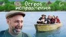 Остров исправления (2017) комедия.Россия.