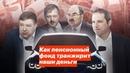 Срочно! Пенсионный Фонд России потратил 100 млн рублей на аренду авто и сказал что это законно