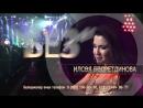 УФА! 01.02.18 Илсөя Бәдретдинова Яңа программа БЕЗ!