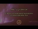 Мансур Мухиддин - Сура 44 Дым, аяты 43-50