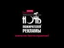 Ночь пожирателей рекламы 2017 РЯЗАНЬ