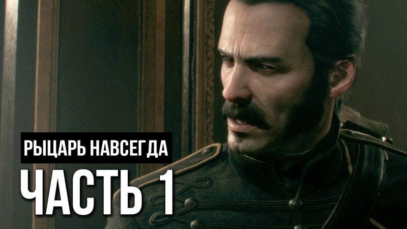 Прохождение The Order 1886 • Часть 1 Рыцарь навсегда