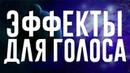 ЭФФЕКТЫ ДЛЯ ГОЛОСА CLA EFFECTS