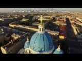 Олег Кваша - Санкт-Петербург белая гордая птица