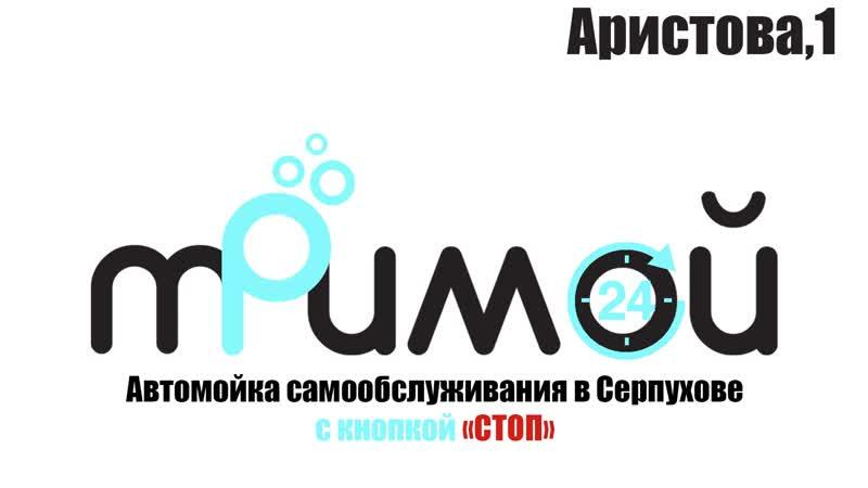 ТриМой Серпухов 100 рублей чистая машина Автомойка с кнопкой СТОП