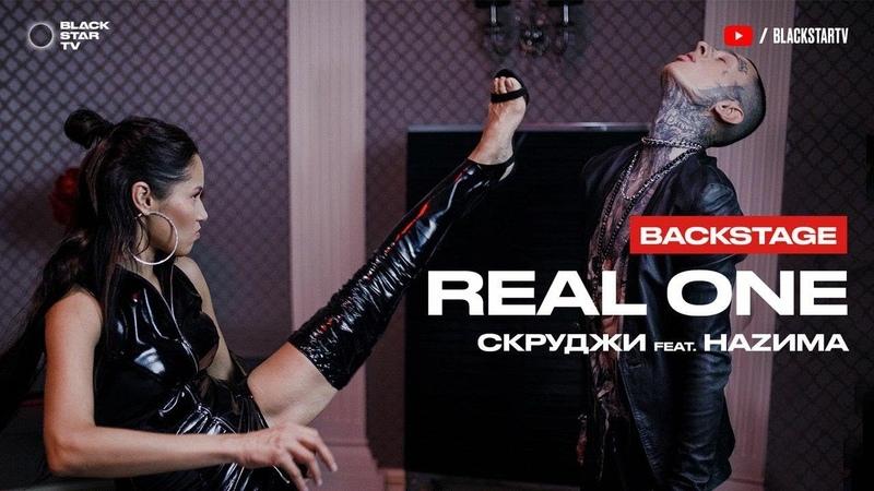 Backstage: Скруджи НАZИМА - Real One