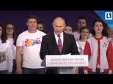 Путин поздравил волонтеров