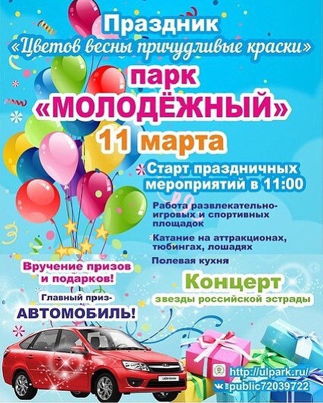 11 марта 2018 года в Ульяновске праздничная программа