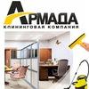 """ООО """"АРМАДА"""" Клининг [Ангарск]"""