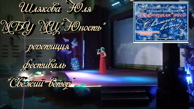 Шлякова Юля репетиция песня Кукушка