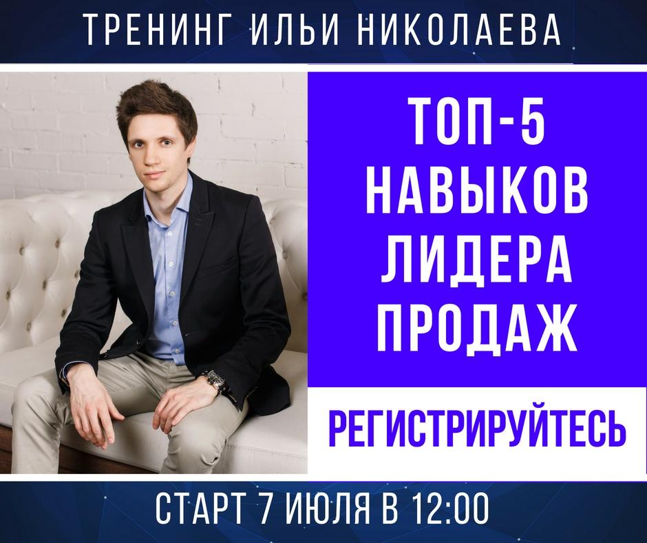 Афиша Ростов-на-Дону 7 июля - ТОП-5 навыков Лидера Продаж