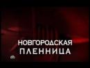240 Новгородская пленница 16 06 13