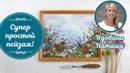 🎨 Очень простой и красивый пейзаж для начинающих Летний луг. Мастер-класс от Удовиной Наташи.