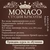 Студия красоты «МОНАКО»| Калуга