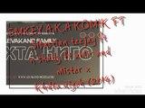 EMKEY A.K.A KOMIK FT Sibastian teejay ft n'shady ft amir andmister x- хдта нигох (2014)