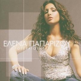 Helena Paparizou альбом Protereotita