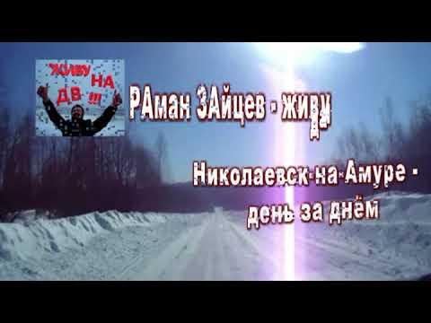 [Николаевск-на-Амуре-ДЕНЬ ЗА ДНЁМ] [разГАворы на улице] 36 МНОГОвершинный.поРА домой!