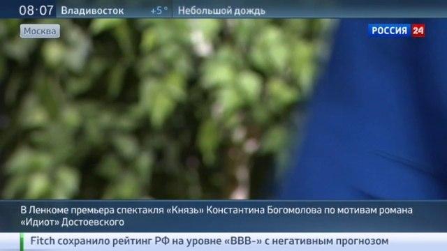 Новости на «Россия 24» • На сцене Ленкома выходит авторская постановка Идиота