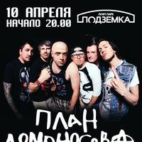 Логотип Circle Pit Promo Novosibirsk