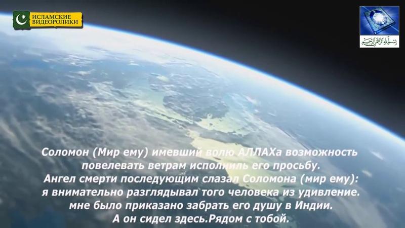 АНГЕЛ СМЕРТИ Исрафил вестник конца (Сильное напоминание )