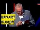 Пора ОТКАЗАТЬСЯ от доллара Жириновский выступил с МОЩНОЙ речью против англосаксов