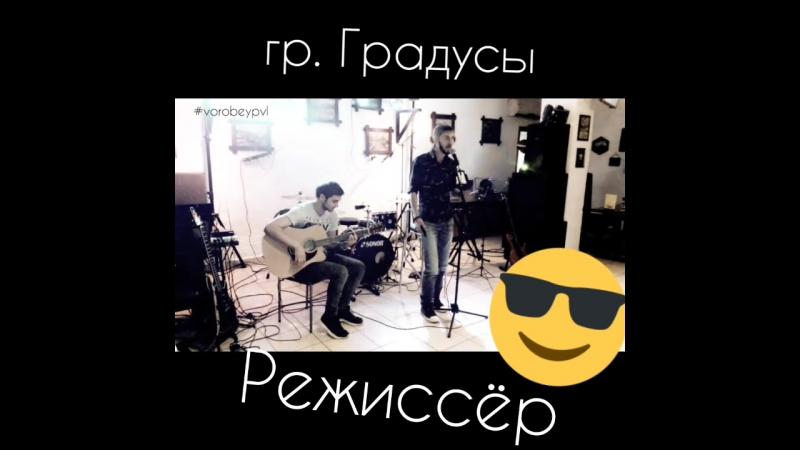 гр. Градусы - Режиссёр